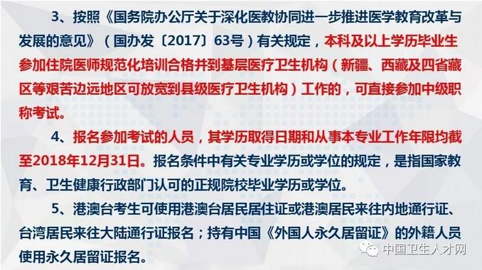 中国卫生人才网2019年卫生资格考试报考条件