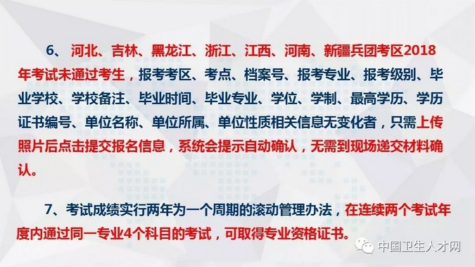 中国卫生人才网2019年卫生资格考试重大变化