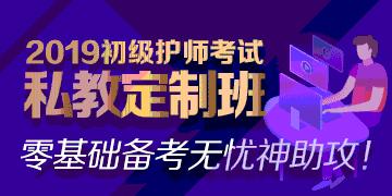 2019年初级护师考试私教定制班,零基础备考无忧!