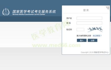 中医医师资格考试报名入口官方地址