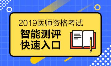 中医执业医师资格证报考条件