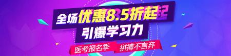 广东省2019年医师资格考试报名现场审核时间∣地点官方汇总