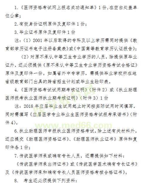 【柳州】2019年临床执业医师现场报名确认时间/提交材料通知
