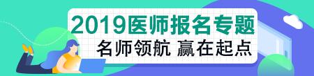 山西省2019年医师资格考试报名及现场确认审核公告