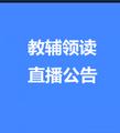 邵启轩临床执业/助理医师呼吸、心血管考纲解析直播