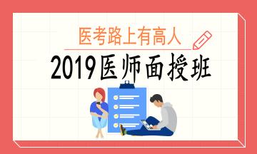 2019医师面授