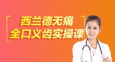 口腔全口义齿修复实操课-北京11.4-11.6