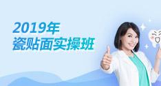 口腔瓷贴面实操课-北京11.13-11.15