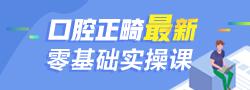 2019年零基础口腔正畸实操课