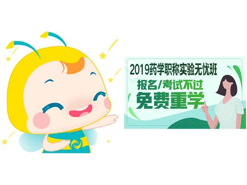 2019年药学职称考试网络辅导课