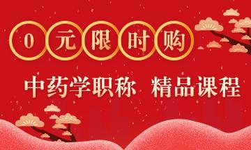 【开年赢福】99元2019中药学职称考试精品课0元限时抢