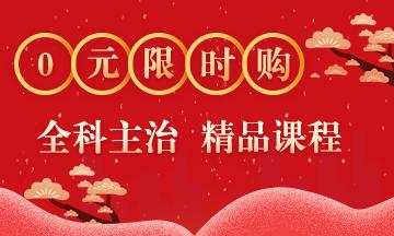 【开年送好礼】2019全科主治医师考试99元精品课程 限时免费抢购!