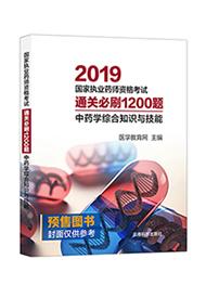 """2019年执业药师""""梦想成真""""系列《中药学综合知识与技能》通关必刷1200题"""