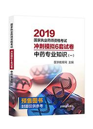"""2019年执业药师""""梦想成真""""系列《冲刺模拟6套试卷》--中药专业知识一(预售)"""