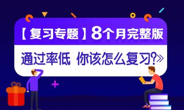 【复习专题】2019执业药师 学习要趁早 备考正当时!