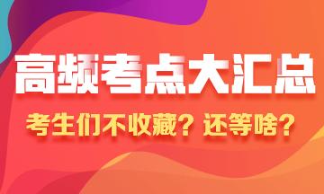2019执业药师高频考点大汇总【原创】(持续更新……)