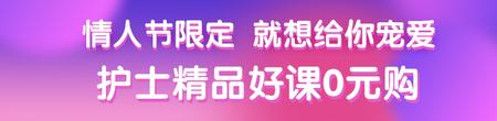 【情人节限定】2019护士资格99元精品课程 限时0元抢购!