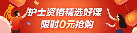 2019护士资格99元精品课程 限时0元抢购!