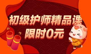 2019初级护师考试价值99元精品课 0元限时抢购!