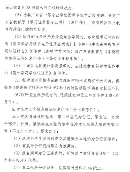 深圳市2019年医师资格现场审核