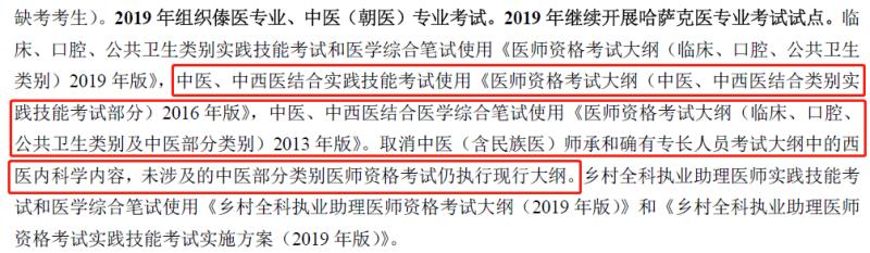 2019年中西医执业医师资格考试大纲不变,沿用2013版考试大纲