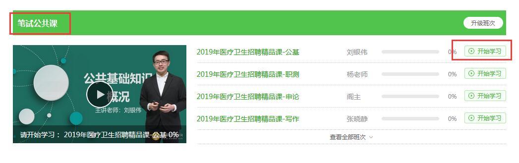 【公共科目】2019医疗卫生招聘精品课程大礼包 0元抢购!