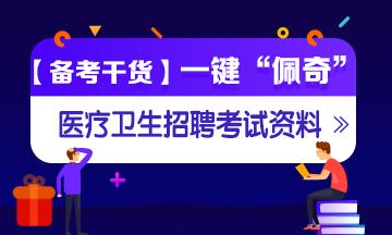 """医疗卫生招聘考试资料 一键""""佩奇""""!"""