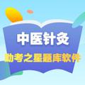 2019年中医针灸主治医师考试助考之星