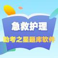 急救护理职称考试助考之星(初/中/高级)