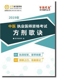 2019年中医执业医师《方剂歌诀》电子书