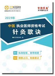 2019年中医执业医师《针灸歌诀》电子书