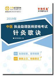 2019年中医助理医师《针灸歌诀》电子书