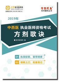 2019年中西医执业医师《方剂歌诀》电子书