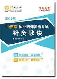 2019年中西医执业医师《针灸歌诀》电子书