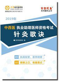 2019年中西医助理医师《针灸歌诀》电子书