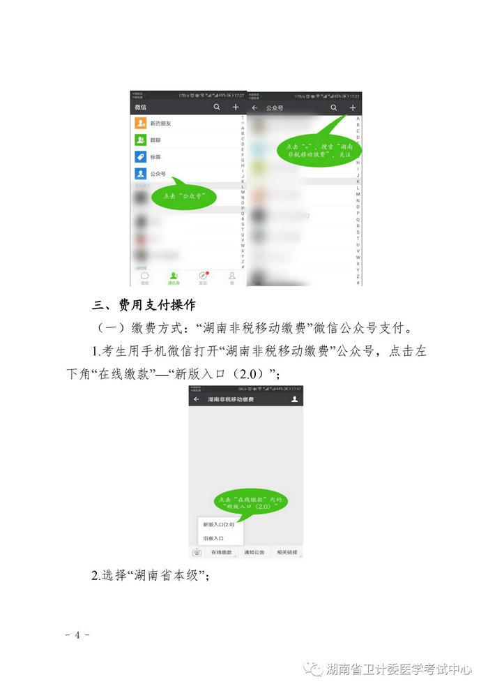 湖南省2019年医师资格考试考生缴费公告,3月21日起开始缴费