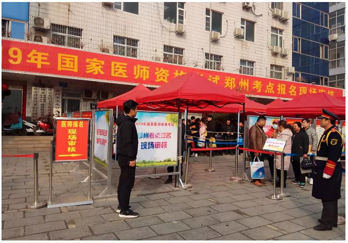 郑州考点2019年国家医师资格考试报名现场审核顺利完成