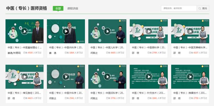 中医专长医师资格考试免费学习视频
