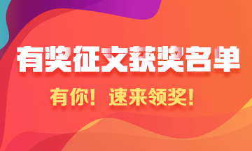 【获奖名单】2018年执业药师有奖征文获奖名单公布