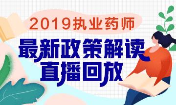 2019执业药师免费大讲堂专题
