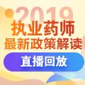 【免费直播】3.21!钱韵文360度解读2019执考报名新政策!