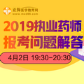 【免费直播】4月2日钱韵文现场回答2019执业药师报考疑难问题!