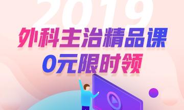2019外科主治医师考试99元精品课 0元抢购