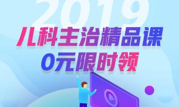 2019儿科主治医师考试99元精品课程 0元抢购