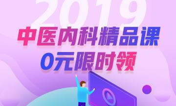 2019中医注册送18体验金主治考试精品课程 0元限时抢购
