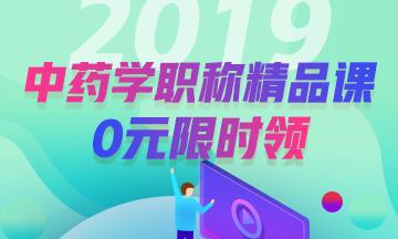 99元2019中药学职称考试精品课0元限时抢