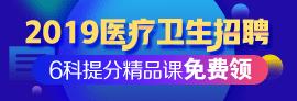 2019医疗卫生招聘6科提分精品课免费领取!