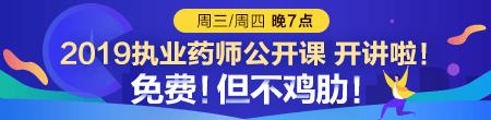 每周三/周四执业药师直播大讲堂
