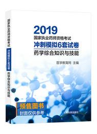 2019执业药师考试