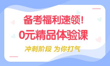 2019卫生资格考试价值99元精品课 0元限时抢购!